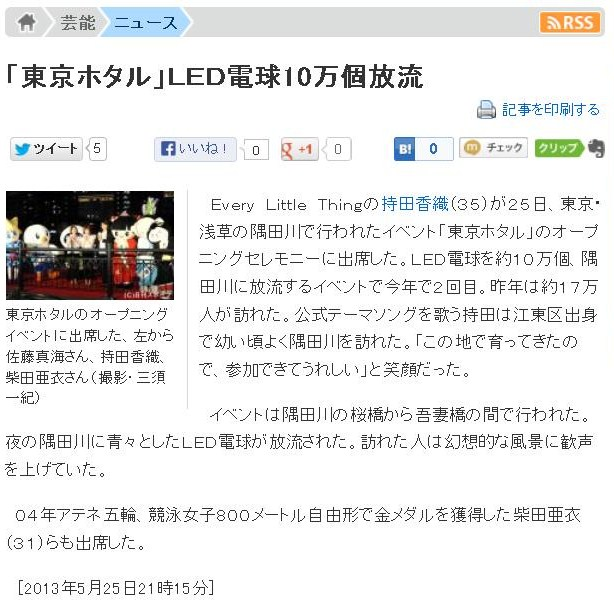 Every Little Thing総合雑談スレッド-213-YouTube動画>5本 ->画像>178枚